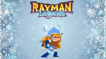 "Rayman Legends ""Снегурочка"""