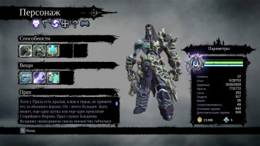 Darksiders 2 - Deathinitive Edition: Сохранение/SaveGame (Для НГ+)