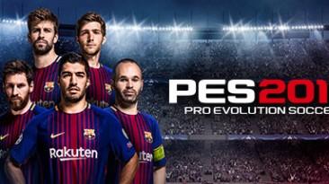 Pro Evolution Soccer 2018: Трейнер/Trainer (+3) [1.0] {MrAntiFun}
