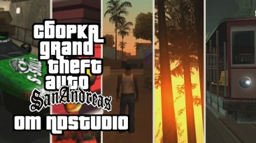 "Grand Theft Auto: San Andreas ""Сборка от NDstudio"""