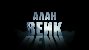 Свежие новости русской озвучки Alan Wake от GamesVoice