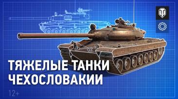 Тяжелые танки Чехословакии в World of Tanks