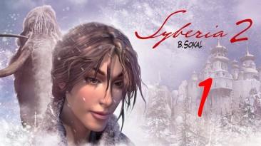 Русификатор текста и звука для Syberia 2 Steam версия