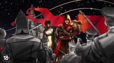 "Assassin's Creed Chronicles ""Трейлер Анонса [RU]"""
