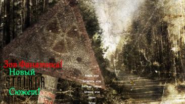 "S.T.A.L.K.E.R.: Shadow of Chernobyl ""Зов Фанатика(Новый сюжетный мод 2018)"""