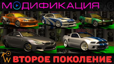 "Need for Speed: Underground 2 ""Машины Серии NEED FOR SPEED (Второе Поколение)"""