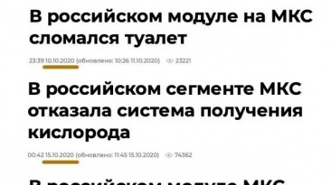 В российском модуле МКС завелся импостер
