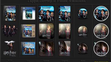 """Harry Potter and the Prisoner of Azkaban """"Иконки (ArtGamer)"""""""