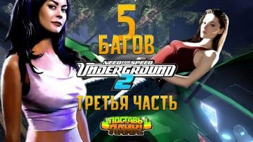 5 реально крутых багов игры Need for speed Underground 2