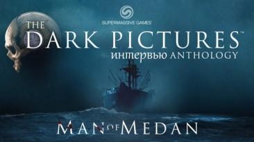 [Игромир 2018] Интервью: The Dark Pictures - Man of Medan
