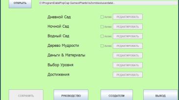 Plants vs. Zombies: Редактор Дзен Сада / Zen Garden ProEditor [1.3] - RUS