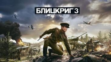 """В """"Блицкриг 3"""" добавили новый PvP-режим"""