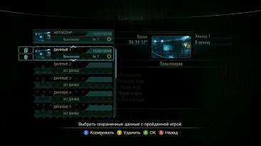 Resident Evil Revelations: Сохранение/SaveGame (Игра пройдена на 100%) [Steam]