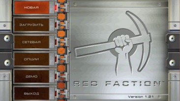 Русификатор Red Faction steam