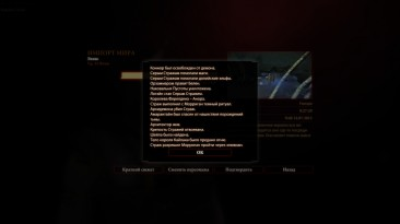 Dragon Age 2: Сохранение/SaveGame (Начало второго акта)