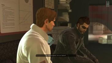 """Deus Ex: Human Revolution - Получение достижения """"Меньшее зло"""""""