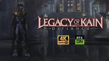 Взгляните как выглядит Legacy of Kain: Defiance в разрешении 4K с рейтрейсингом