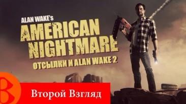 Второй Взгляд - Alan Wake's American Nightmare, Отсылки и Alan Wake 2