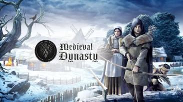 Авторы Medieval Dynasty поделились планом развития игры