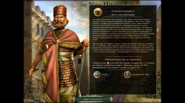 """Sid Meier's Civilization 5 """"Мод на хеттов при Суппилулиуме I (на русском)"""""""