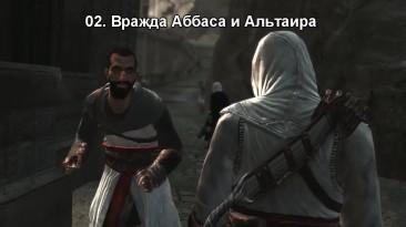 Assassin's Creed: 10 фактов о которых вы, скорее всего, не знали #7