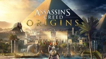 "Assassin's Creed: Origins ""OST (Официальный саундтрек)"""