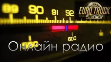 "Euro Truck Simulator 2 ""Радио в дорогу v1.0"" (1.38.x - 1.39.x)"""