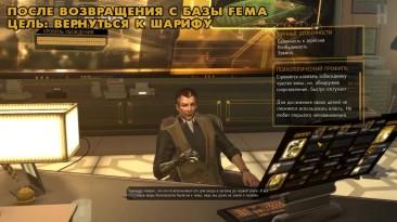 """Deus Ex: Human Revolution - Получение достижения """"Старые знакомые"""""""