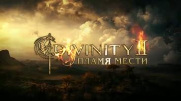 """Divinity 2: Пламя мести """"Официальный российский трейлер"""""""