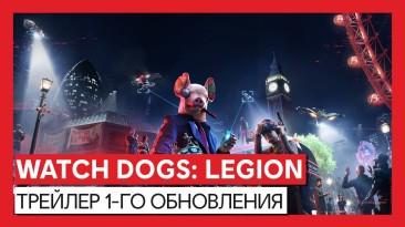 Трейлер свежего обновления Watch Dogs: Legion