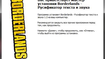 Русификатор Borderlands (текст и звук, полная версия 3.60)