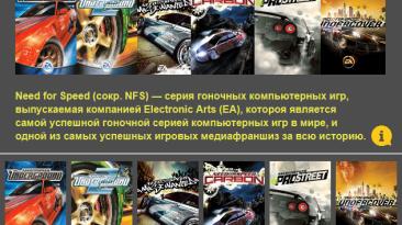 "Need for Speed: Underground 2 ""Speed Launcher v1.0 (Сборка: 1901-R3_NV)"""