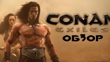 Сим топором я буду править: Обзор Conan Exiles