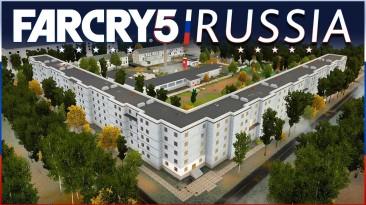 """Far Cry 5 """"Российский двор"""""""