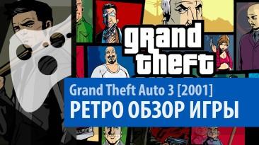 Grand Theft Auto 3 - ретро обзор