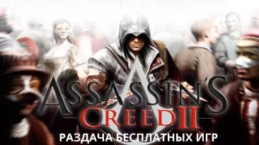 UbiSoft бесплатно раздает Assassin's Creed 2