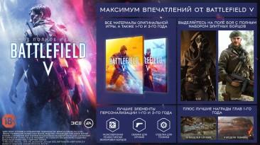 Состоялся релиз Battlefield V Definitive Edition