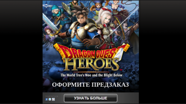 Dragon Quest Heroes выйдет в Steam