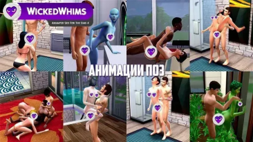 """The Sims 4 """"WickedWhims v166a, Анимации и Русификатор от 10.09.2021"""""""