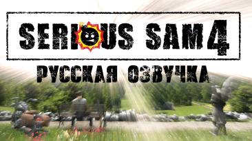 Вышла русская озвучка Serious Sam 4