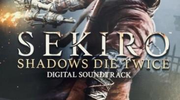 "Sekiro: Shadows Die Twice ""Цифровой саундтрек"""