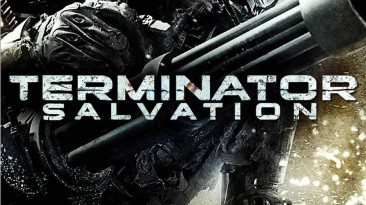 Terminator Salvation - The Videogame русификатор (текст)