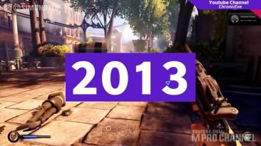 Эволюция BioShock 2007 - 2018