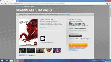 Dragon Age: Начало, теперь бесплатно доступна в Origin