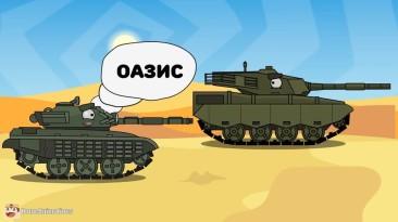 ТанкоМульт Armored Warfare : 21 Оазис
