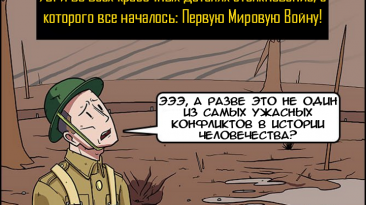 Реалистичная Первая Мировая