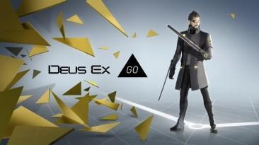 "Deus Ex Go ""Музыка из игры"""
