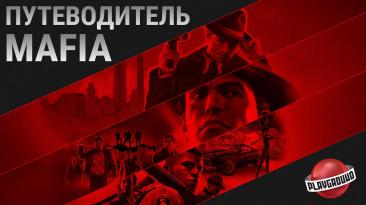 Путеводитель Mafia Trilogy - куча интересностей для фанатов серии