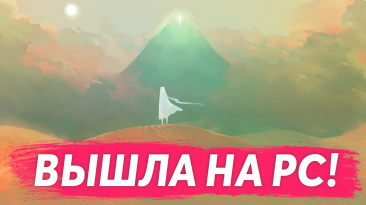 Journey вышла на PC, эксклюзивно в Epic Games Store