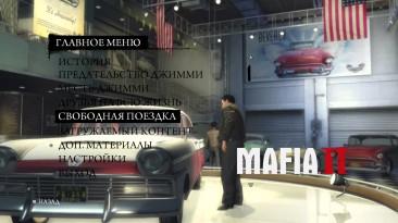 "Mafia 2 ""Новое меню от sab-zero2000"""